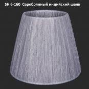 Абажур SH6-160 16x13