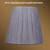 Абажур SH6 12x11