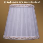 Абажур SH2а 12x11
