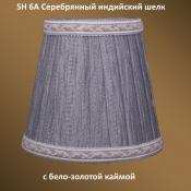 Абажур SH6а 12x11
